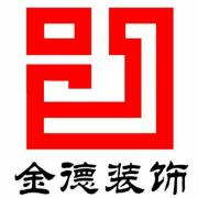 扬州金德装饰承接:家庭、办公、别墅、商铺二手房翻新_7