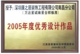 徐州佳中装饰工程有限公司资质证明