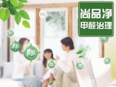四川尚品凈環保科技有限公司