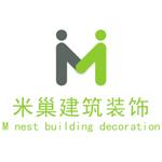 北京米巢建筑裝飾工程有限公司