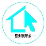 惠州市致騰裝飾工程有限公司