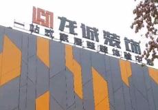 新野县龙诚装饰设计工程有限公司