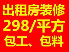 南昌五八装饰工程有限公司
