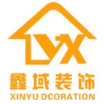 安徽鑫域裝飾工程有限公司