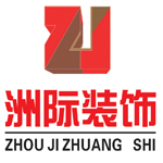 江西洲际装饰设计工程有限公司