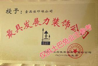 淮安丰韵建设装饰工程有限责任公司资质证明