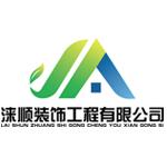 四川淶順裝飾工程有限公司