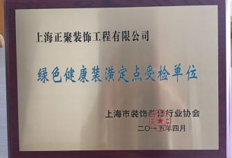 扬州唯恩装饰工程有限公司资质证明