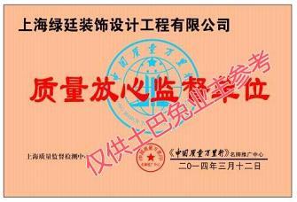 徐州尚蓬装饰工程有限公司资质证明