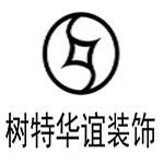 贵州树特华谊装饰设计有限公司
