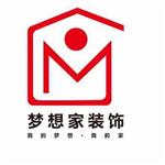 广元梦想家装饰有限责任公司