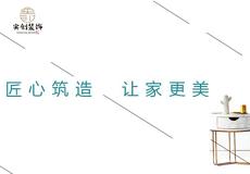 围场满族蒙古族自治县实创装饰工程有限公司