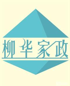 柳州市鱼峰区柳华家政服务部