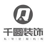湖南千圆装饰设计工程有限公司