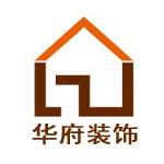 邯鄲市華府裝飾裝修有限公司