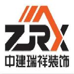 北京中建瑞祥装饰工程有限公司