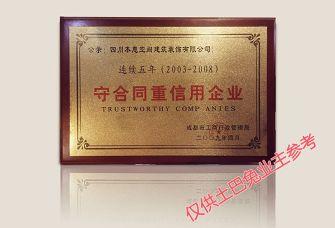 晋燕(北京)建筑装饰工程有限公司资质证明