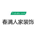 镇雄县春满人家装饰装修有限公司