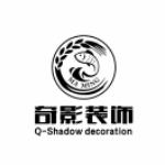 福州奇影裝飾設計有限公司