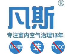 信阳凡斯环保工程有限公司