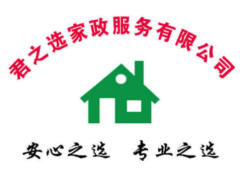 九江市君之選家政服務有限公司