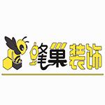 保山蜂巢裝飾工程有限責任公司