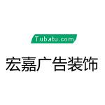 牡丹江市宏嘉廣告裝飾有限公司