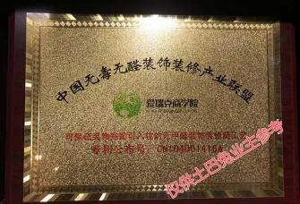 上海宗前装饰工程有限公司资质证明
