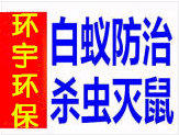 福州環宇環保服務有限公司莆田分公司