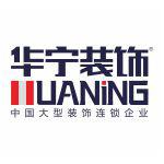 广州市华宁装饰工程有限公司自贡高新分公司