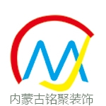 内蒙古铭聚装饰工程有限责任公司