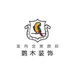 安徽鹦木装饰设计工程有限公司