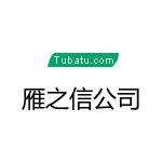 博爱县雁之信商贸有限公司