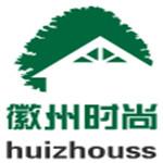 蚌埠市徽州時尚裝飾有限公司