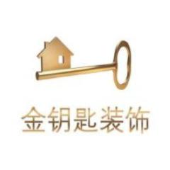 泰州市金钥匙装饰工程有限公司