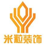 济南米粒装饰工程有限公司