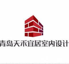 青岛天禾宜居室内设计工程有限公司