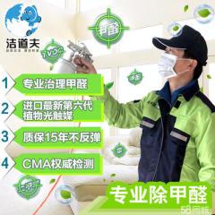 洁道夫(嘉兴)环境科技有限公司