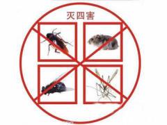 永州市山貓有害生物防治有限公司