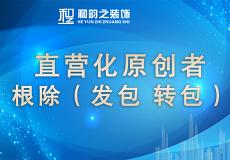杭州和韻之裝飾設計有限公司