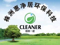 株洲市惠净居环保科技有限公司