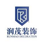 牡丹江潤茂裝飾工程有限公司