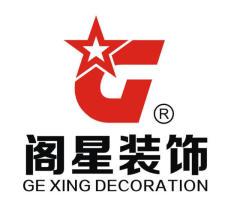 徐州閣星裝飾工程有限公司