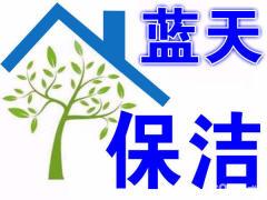 牡丹江市愛民區藍天保潔家政服務部
