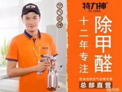 深圳市洁环环保科技有限公司