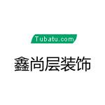 四川鑫尚层建筑装饰设计工程有限公司