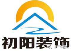 安徽初阳建筑装饰工程有限公司