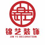 广州锦艺装饰工程有限公司