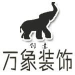 贵州创意万象装饰工程有限公司