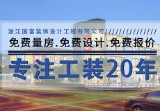 浙江國富裝飾設計工程有限公司